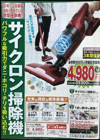 通販のユーコーサイクロン掃除機