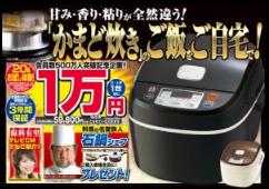 通販のユーコー土鍋炊飯器
