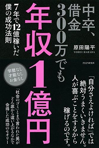 株式会社ネクスト出版原田陽平の書籍