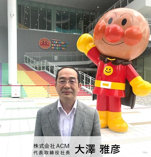 大澤社長の経歴